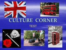 Тест по страноведению англоязычных стран