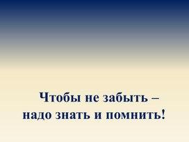 """Внеклассное мероприятие """"Помним героев Афгана"""""""