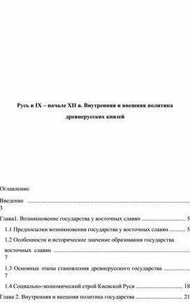 Русь в IX – начале XII в. Внутренняя и внешняя политика древнерусских князей