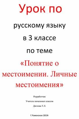 """Урок русского языка на тему """"Понятие о местоимении. Личные местоимения. (3 класс)"""