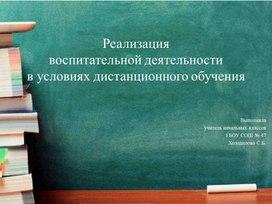 """Презентация на тему: """"Реализация воспитательной деятельности в условиях дистанционного обучения""""."""