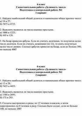 """Разработка самостоятельной работы по теме """"Делимость чисел"""""""