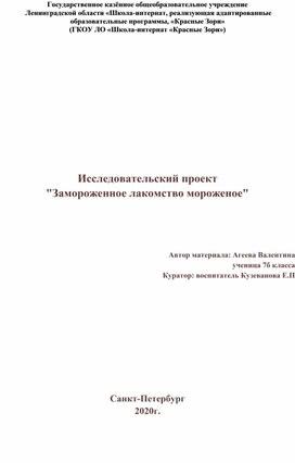 """""""Замороженное лакомство мороженое"""" Исследовательский проект"""