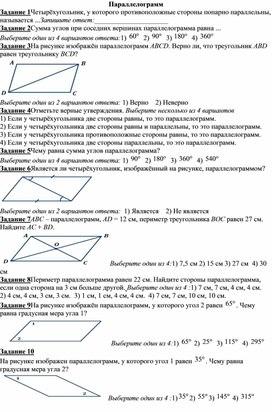 Тест геометрия 8 класс Параллелограмм