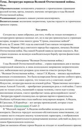 Литература периода Великой Отечественной войны.