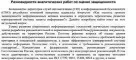 Разновидности аналитических работ по оценке защищенности.docx