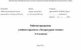 Рабочая программа по литературному чтению 1-4 класс