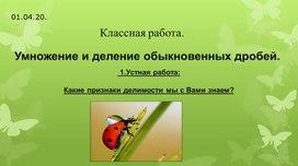 """Презентация на тему """"Умножение и деление обыкновенных дробей"""" , 5 класс"""