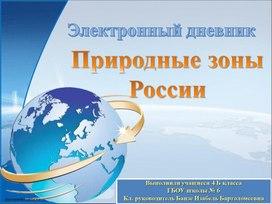 Электронный географический дневник. Презентация проекта «Природные зоны России» (4 класс)