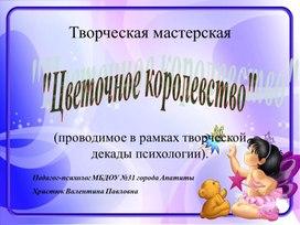 """Творческая мастерская """"Цветочное королевство"""""""