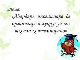 """Кейс """"Исследовательские работы педагогов на молдавском языке"""""""