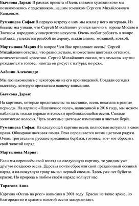"""К проекту """"Осень глазами художников2"""