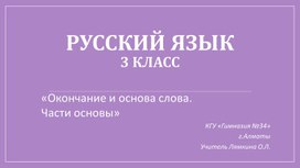 "Презентаци по русскому языку на тему ""Окончание и основа слова"" 3 класс"