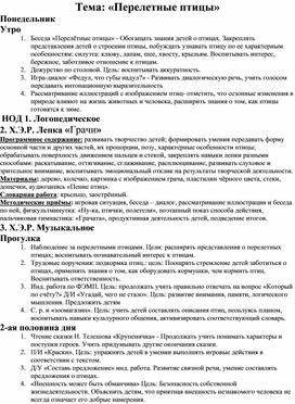 """Календарный план на неделю по теме """"Перелетные птицы"""" для ДОУ"""