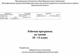Рабочая программа по химии 10 - 11 класс