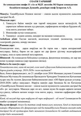 Инициативы Лидера нации - фактор в решении глобальной проблемы доступа к воде (на таджикском языке)