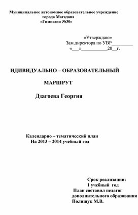 Индивидуальный образовательный маршрут.Дзагоев Георгий.