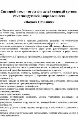 Stsenariy_kvest-igry_dlya_detey_starshey_gruppy_kompensiruyuschey_napravlennosti_Pomogi_Neznayke