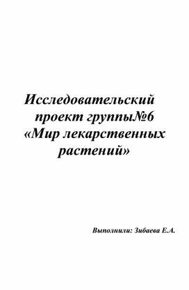 """Проект""""Мир лекарственных растений """""""