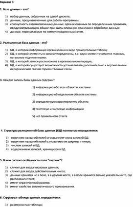 Проверочная работа по основным определениям БД В3.docx