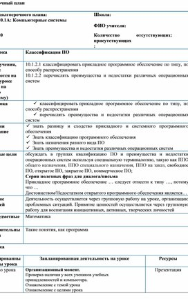 Информатика_10класс_Классификация ПО_План урока
