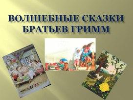 """Презентация """"Волшебные сказки братьев Гримм"""""""