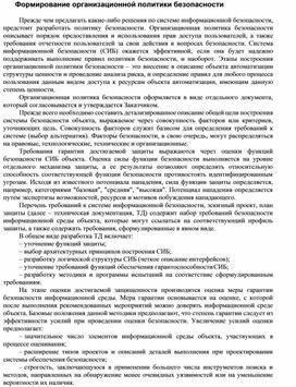 Формирование организационной политики безопасности.docx