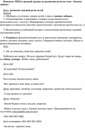 Конспект НОД в средней группе по развитию речи по теме «Зимние забавы»