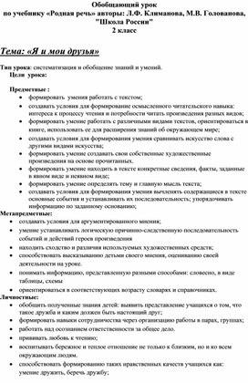 """Обобщающий урок  по учебнику «Родная речь» авторы: Л.Ф. Климанова, М.В. Голованова, """"Школа России"""" 2 класс"""