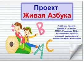 "Презентация проекта  ""Живая азбука"""