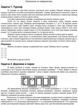 Олимпиада по информатике.docx