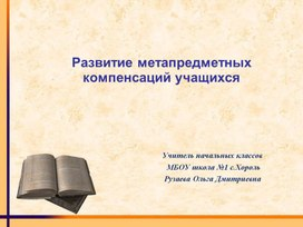 """Презентация """"Развитие метапредметных компетенций в начальной школе"""""""