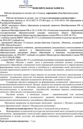 Программмы по музыке  1-4 класс . Автор Критская , Сергеева, Шмагина