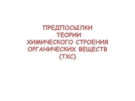 ТЕОРИИ ХИМИЧЕСКОГО СТРОЕНИЯ ОРГАНИЧЕСКИХ ВЕЩЕСТВ