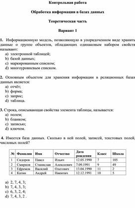 Обработка информации в базах данных Теоретическая часть В1.docx