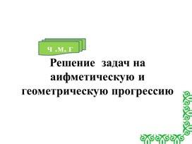 1 геометрическую прогрессию _ презентация_урок 1
