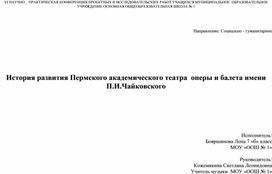 История развития Пермского академического театра  оперы и балета имени  П.И.Чайковского