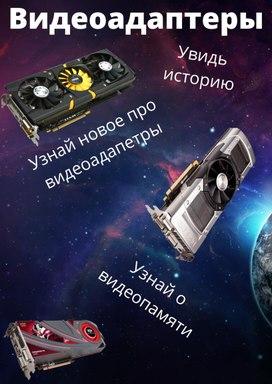 Плакат Видеоадаптеры 4