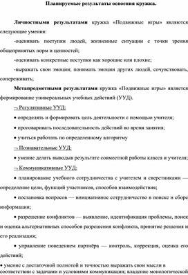 """Кружок """" Подвижные игры"""" 1 класс"""