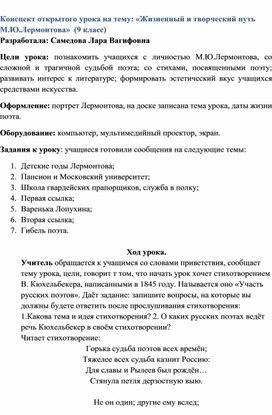 «Жизненный и творческий путь М.Ю.Лермонтова»  (9 класс)