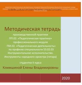 Методическая тетрадь по производственной педагогической практике (примерный вариант оформления, шаблон)