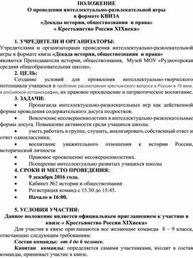 Интеллектуально-развлекательная игра  в формате КВИЗА « Крестьянство России XIX века»