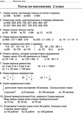 Тесты по математике  2 класс