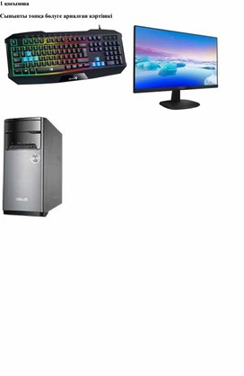 3Компьютер құрылғысы_2 сабақ-2 нұсқа_Әдістемелік құрал3Компьютер құрылғысы_2 сабақ-2 нұсқа_Әдістемелік құрал