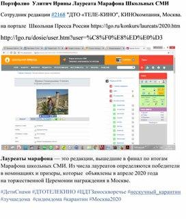 Портфолио  Улитич Ирины Лауреата Марафона Школьных СМИ