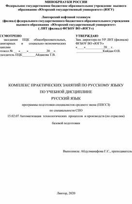 Комплекс практических занятий по русскому языку