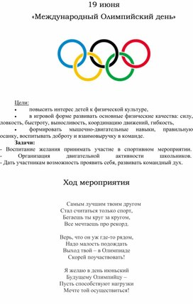 Сценарий праздника «Международный Олимпийский день»