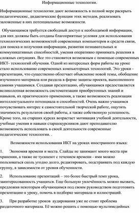 Информационные технологии в обучении  иностранного языка