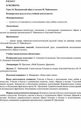 Конспект урока музыки на тему «Пушкинский образ в музыке П. Чайковского» (8 класс)