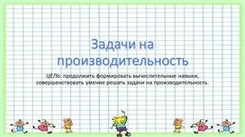 """Презентация к уроку математики """"Задачи на производительность"""" 4 класс, УМК """"Планета Знаний"""""""